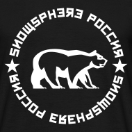 Design ~ Russian Bear Tee